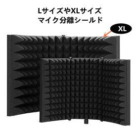 送料無料 AGPTEK マイク分離シールド XL式 リフレクションファイルター 折り畳み式 三つ折り スタジオマイク吸音フォームリフレクター マランツプロ ボーカル録音・放送用リフレクション・フィルター マイクスタンド設置型 卓上設置 Sound Shield 録音吸音材