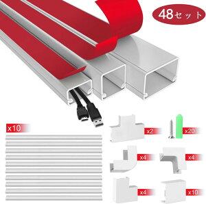 国内発送 AGPTEK テープ付きモールセット 更新 配線カバー ケーブルカバー 全48セット 配線モール 管理チャネルシステム 電線モール コンピュータ整理 ホワイト
