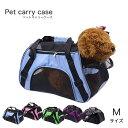 犬用 猫用 ペットキャリー ペットキャリーバッグ 【Mサイズ】 中小型犬用 軽い 軽量 ソフトキャリー ソフトキャリー …