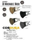 人気商品!入荷しました!■Dregen・ドレゲン【3D WASHABLE MASK】3D洗えるマスク 立体形状マスク 耐久性に優れたマ…
