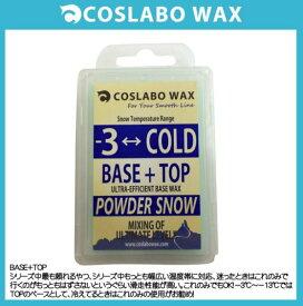 COSLABO WAX/コスラボ ワックス【BASE+TOP・ベース+トップ】アイテム:トップ&ベースメール便選択で1〜4個まで送料無料!