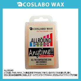 COSLABO WAX/コスラボ ワックス【ALL ROUND・オールラウンド】アイテム:全湿度帯メール便選択で1〜4個まで送料無料!