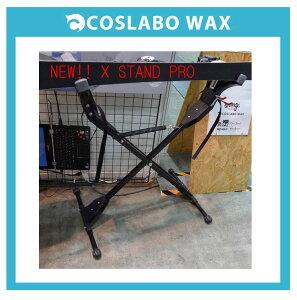 『予約商品:2021.10月〜発送です』新登場!COSLABO WAX/コスラボ/コスラボワックス【X STAND PRO/バイススタンド・ワックススタンド】カラー:BLACK送料無料!でお送り致します