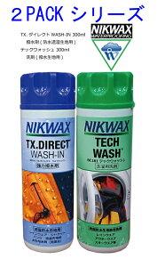 『2PACKシリーズ』NIKWAX テックウォッシュ + TX.ダイレクトWASH-IN 各300ml 撥水生地用洗濯洗剤 + 防水透湿生地用撥水剤 防水剤 内容 人気のテックウォッシュ(洗剤)とTX.ダイレクトWASH-IN(撥水剤)のセ