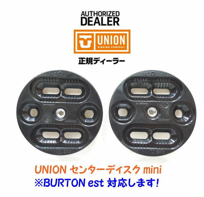 『UNION純正 センターディスクプレートmini』 『※BURTON Channel・est・チャンネルボード・est対応DISC』※UNION MINI DISC対応モデル専用プレート(13/14〜)★DM便対応です※送料無料特典も有ります