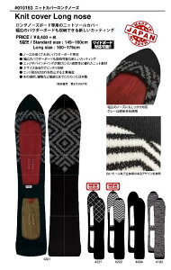 【knit cover Long nose/ニットソールカバー/Long nose用・ロングノーズ ORAN'GE/オレンジ■Kint Long nose用アイテム:【knit cover Long nose/ニットソールカバー/Long nose用・ロングノーズ用 】カラー:4色