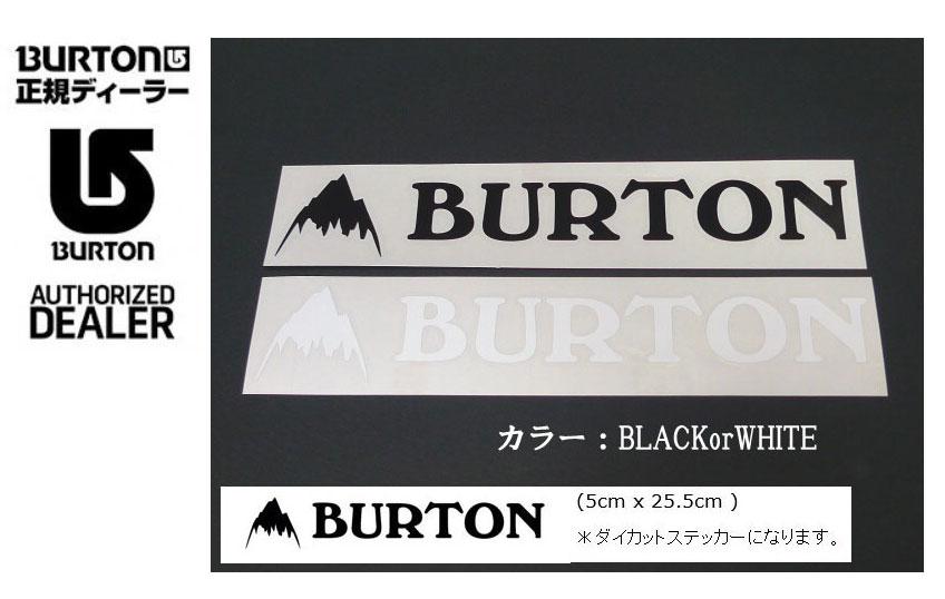 ■大人気の定番ステッカー!安心の日本代理店正規品BURTON・バートン『BURTON JPN LOGO STCKRバートン ロゴ ステッカー』カラー:BLACKまたはWHITEDM便選択できます強力な粘着力人気!のダイカットステッカー