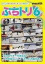 11/12DVD 『ぷちとり 6』プロダクション:Freerun DVD/フリーランDVD【送料無料!はメール便の選択のみです】 ※宅急便&代引きは通常送料とな...