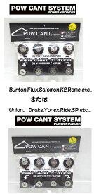 ■単品販売!POW CANT SYSTEM/パウカント システム『2°用のセット(ビス8本、カラーワッシャー8枚入り)』【1:メーカー: FLUX/BURTON/SALOMON/K2/ROME 他、または【2:メーカー: UNION/DRAKE/SP/RIDE 他 BINDING用】