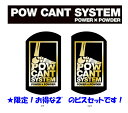 ■『POW CANT SYSTEM/パウカントシステム』【CANT PLATE/カントプレートとビスのセット販売!】カラー:BLACK/GOLD&各メーカー対応...