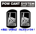 『POW CANT SYSTEM/パウカント システム』【CANT PLATE/カントプレートとビスのセット販売!】カラー:BLACK/SILVER&各メーカー...