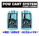 ■『POW CANT SYSTEM/パウカント システム』【CANT PLATE/カントプレートとビスのセット】カラー:BlueMarble/Black&各メー...