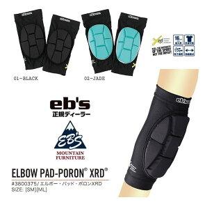 スノーボードの必需品!eb's/エビス【eb's/エビス】『ELBOWパッド/エルボー パッド』肘プロテクターカラー:BLACK※こちらは2cm以上になるので宅急便配送のみです。