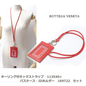 Bottega Veneta BOTTEGA VENETA key ring with strap 113540 169722 + ID / case red, set of 2