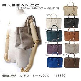 RABEANCO ラビアンコ A4対応 トートバッグ ソフトレザー 11136A 【送料無料】