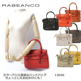 RABEANCO ラビアンコ ハンドバッグ ソフトレザー 13056A 【新品】【送料無料】