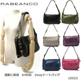 RABEANCO/ラビアンコ バッグ 2WAY ショルダーバッグ ソフトレザー 15523 送料無料