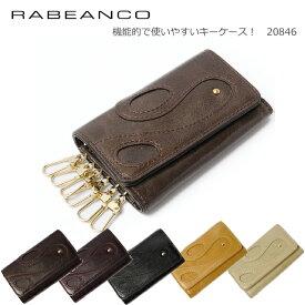 ラビアンコ RABEANCO 6連キーケース ポケット付 レザー 20846