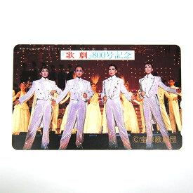 【中古】宝塚歌劇団 テレホンカード 50度 テレカ【未使用品】