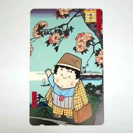 【中古】渥美清 テレホンカード 50度 テレカ【未使用品】