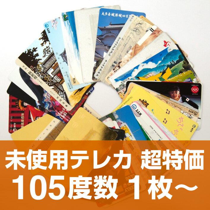 セット販売 105度 テレホンカード 未使用 テレカ 1枚〜まとめて【未使用品】【中古】