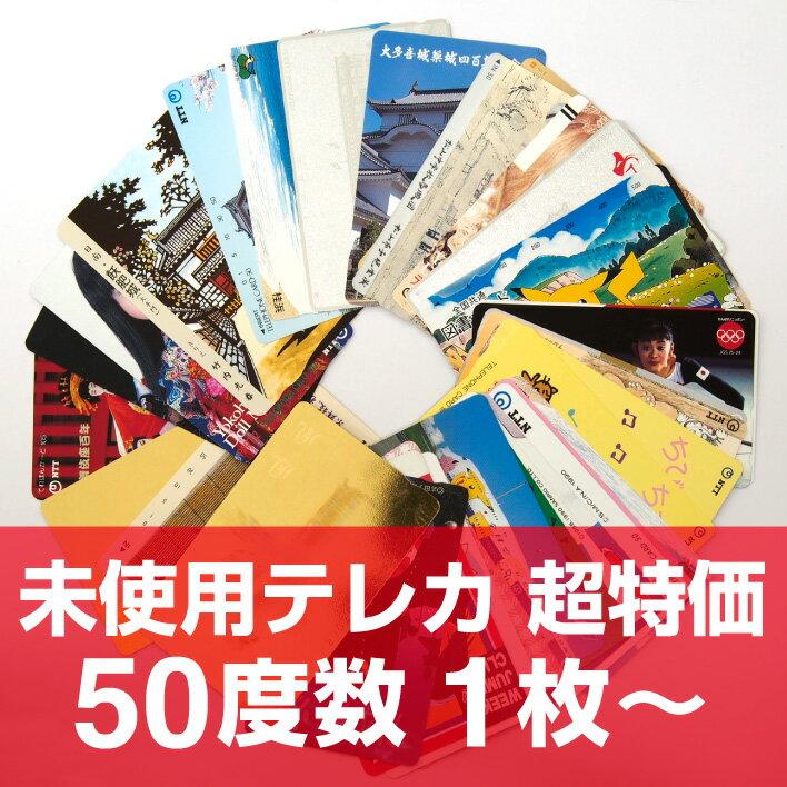 セット販売 50度 テレホンカード 未使用 テレカ 1枚〜まとめて【未使用品】【中古】