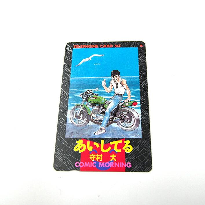 あいしてる テレホンカード 50度 テレカ【未使用品】【中古】
