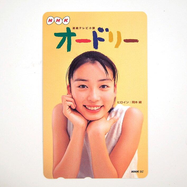 岡本綾 テレホンカード 50度 テレカ【未使用品】【中古】