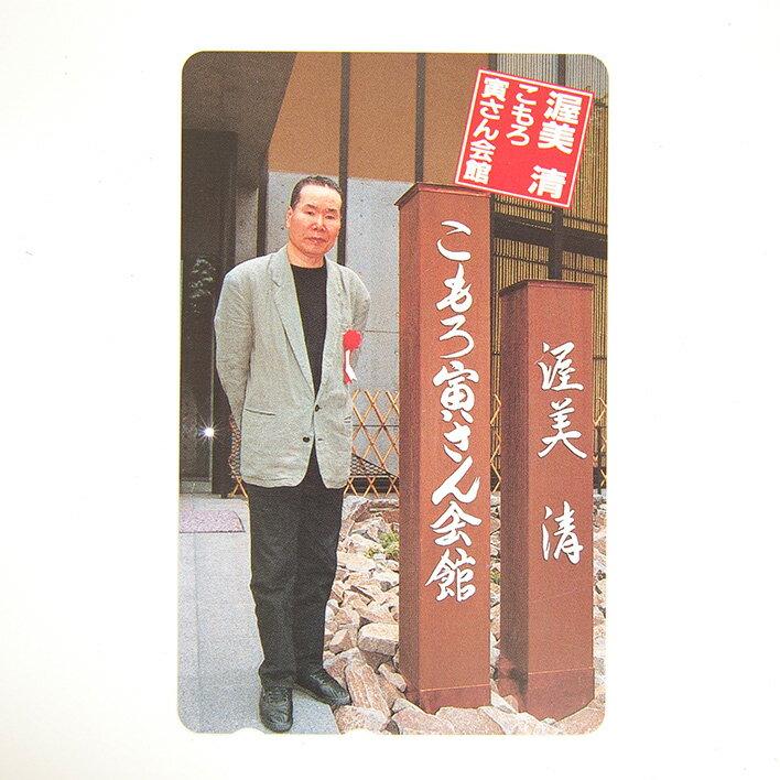 渥美清 テレホンカード 50度 テレカ【未使用品】【中古】