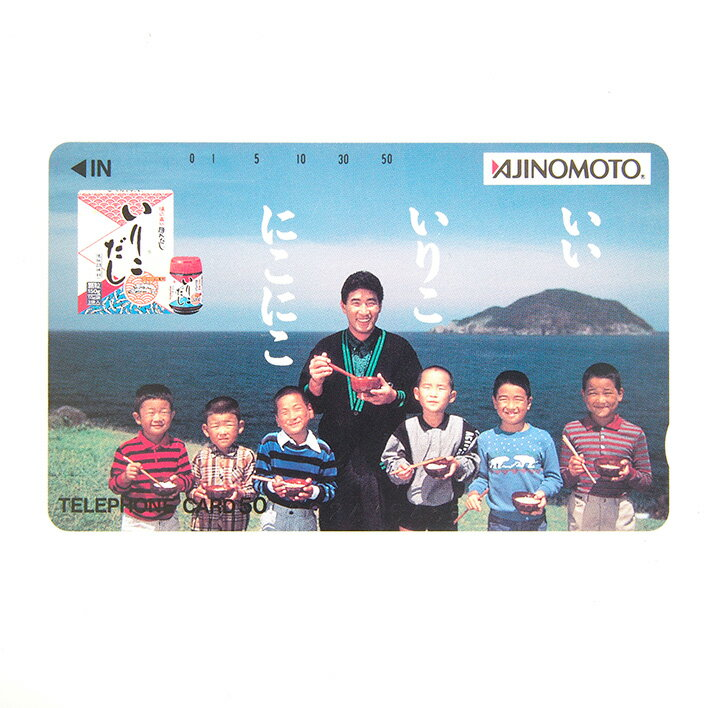 山本浩二 テレホンカード 50度 テレカ【未使用品】【中古】