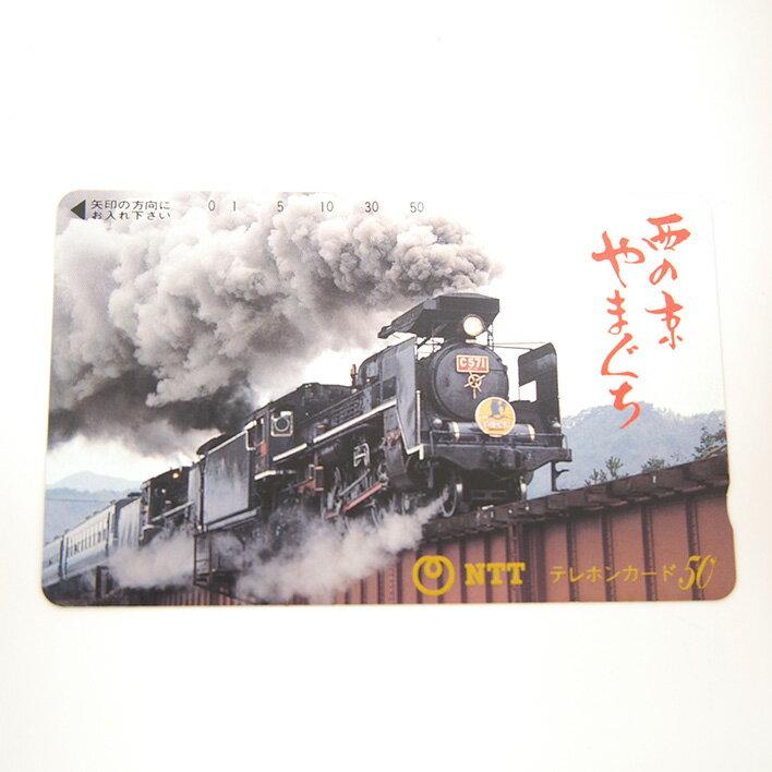 鉄道 テレホンカード 50度 テレカ【未使用品】【中古】
