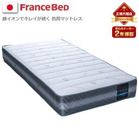 【フランスベッド正規販売店】ベッドマットレス FRANCEBED フランスベッド Ag-MH-055α EC/セミダブル ホワイト