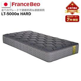 【フランスベッド正規販売店】ベッドマットレス FRANCEBED フランスベッド LT-5000α ハード/セミダブル グレー