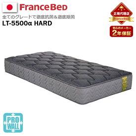 【フランスベッド正規販売店】ベッドマットレス FRANCEBED フランスベッド LT-5500α ハード/セミダブル グレー