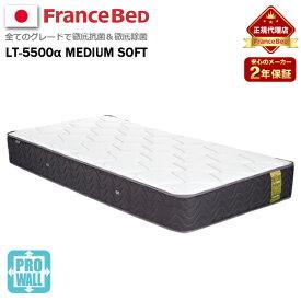 【フランスベッド正規販売店】ベッドマットレス FRANCEBED フランスベッド LT-5500α ミディアムソフト/セミダブル ホワイト