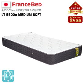 【フランスベッド正規販売店】ベッドマットレス FRANCEBED フランスベッド LT-5500α ミディアムソフト/ダブル ホワイト