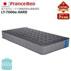 【フランスベッド正規販売店】ベッドマットレス FRANCEBED フランスベッド LT-7000α ハード/セミダブル グレー