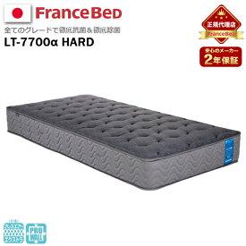 【フランスベッド正規販売店】ベッドマットレス FRANCEBED フランスベッド LT-7700α ハード/シングル グレー