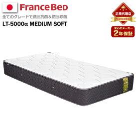 【フランスベッド正規販売店】ベッドマットレス FRANCEBED フランスベッド LT-5000α ミディアムソフト/シングル ホワイト