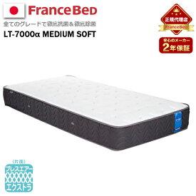 【フランスベッド正規販売店】ベッドマットレス FRANCEBED フランスベッド LT-7000α ミディアムソフト/ダブル ホワイト