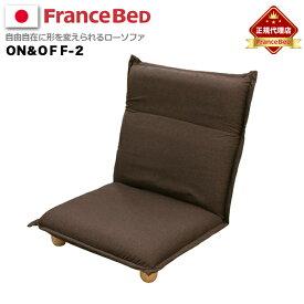 【フランスベッド正規販売店】ソファ FRANCEBED フランスベッド ON&OFFー2/一人掛け ブラウン
