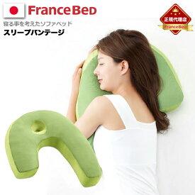 【フランスベッド正規販売店】ピロー FRANCEBED フランスベッド スリープバンテージ 1ヶ単位/ グリーン