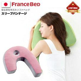 【フランスベッド正規販売店】ピロー FRANCEBED フランスベッド スリープバンテージ 1ヶ単位/ ピンク