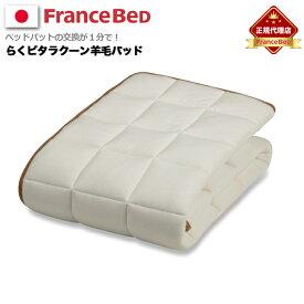 【フランスベッド正規販売店】ベッドパット FRANCEBED フランスベッド らくピタラクーン羊毛パッド/ワイドダブル ホワイト