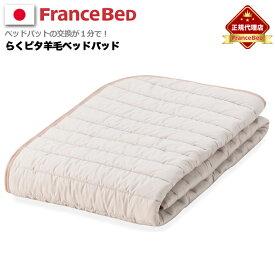 【フランスベッド正規販売店】ベッドパット FRANCEBED フランスベッド らくピタ羊毛ベッドパッド/クイーン ホワイト