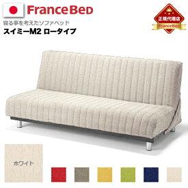 【フランスベッド正規販売店】ソファベッド FRANCEBED フランスベッド スイミーM2 ロータイプ/ショート ホワイト