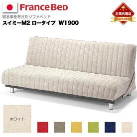 【フランスベッド正規販売店】ソファベッド FRANCEBED フランスベッド スイミーM2 ロータイプ/レギュラー ホワイト
