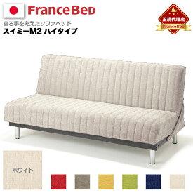 【フランスベッド正規販売店】ソファベッド FRANCEBED フランスベッド スイミーM2 ハイタイプ/ショート ホワイト