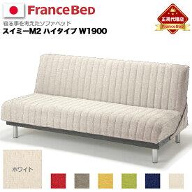 【フランスベッド正規販売店】ソファベッド FRANCEBED フランスベッド スイミーM2 ハイタイプ/レギュラー ホワイト