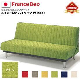 【フランスベッド正規販売店】ソファベッド FRANCEBED フランスベッド スイミーM2 ハイタイプ/レギュラー グリーン